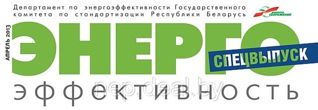 Журнал 'Энергоэффективность'. Апрель 2013 г.. Статья 'ЭКОЛАЙТ'- качество, надежность, инновации' в рубрике энергоэффективное освещение.