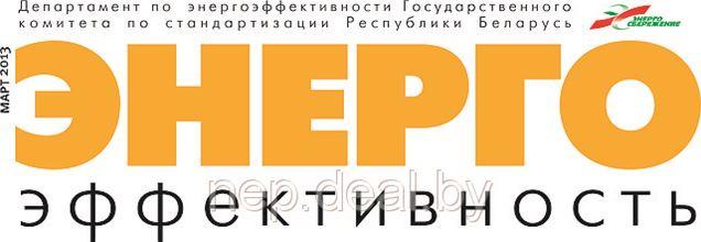 Журнал 'Энергоэффективность'. Март 2013 г.. О компании 'ЭКОЛАЙТ' в рубрике энергоэффективное освещение.