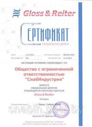 Компания 'СнабИндустрия' получила статус официального дилера Gloss & Reiter в Беларуси