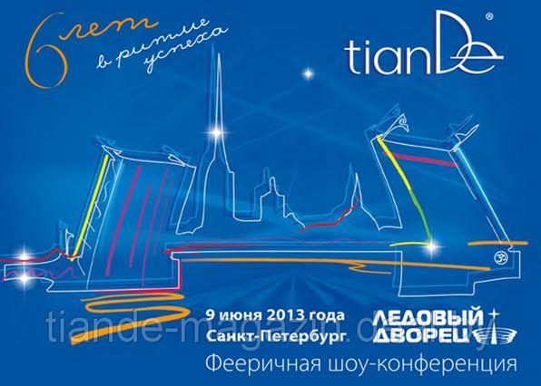 День Тиандэ 2013