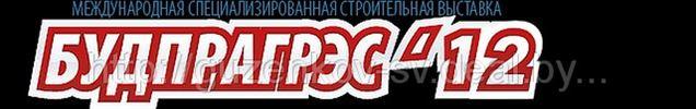 Выставка БУДПРАГРЭС - 2012