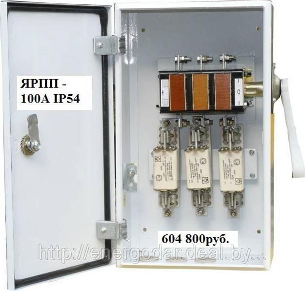 Ящик с перекидным рубильником ЯРПП -100А IP54 (ВР32 и ПН-2 100А)