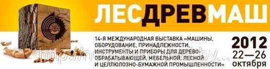 Приглашаем на ЛЕСДРЕВМАШ-2012