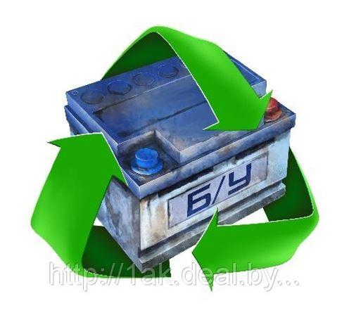 Прием б/у аккумуляторов на переработку