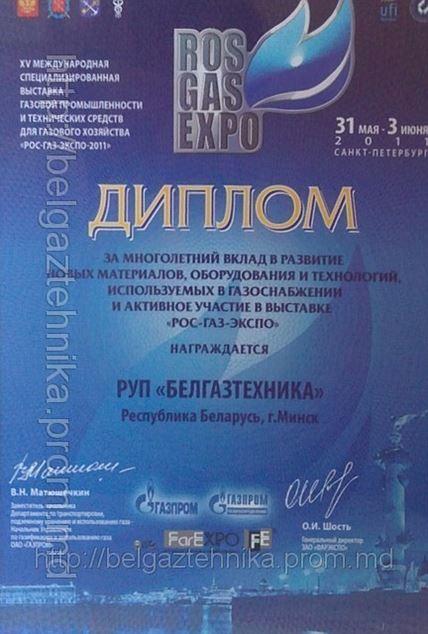 Рос-Газ-Экспо-2011
