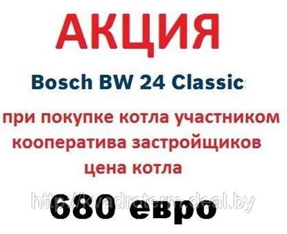 АКЦИЯ! Специальная цена котла Bosch / Бош Junkers Gruppe.