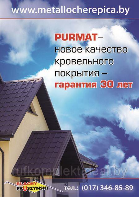 Металлочерепица 'ДОПОЛНИТЕЛЬНАЯ СКИДКА 5%'